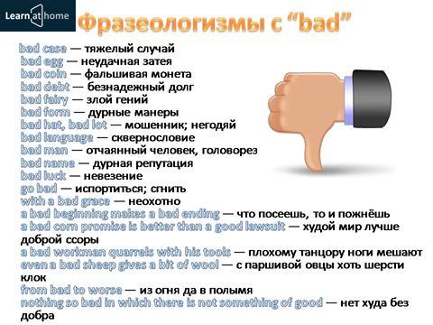 """Фразеологизмы с """"bad"""""""
