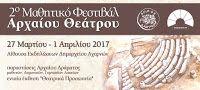 ΒΙΟΤΕΥΜΑ Τρόπος Ζωής Ποιότητα Ζωής: 2ο Μαθητικό Φεστιβάλ Αρχαίου Θεάτρου στον Δήμο Αχα...