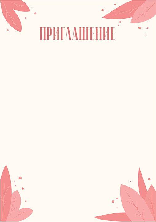 Приглашения на выпускной 9 класс шаблоны, открытка марта подруге