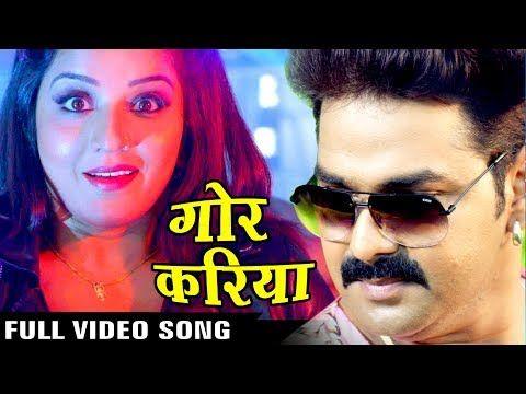 Gor Kariya Full Video Song Download - गोर करिया - Pawan