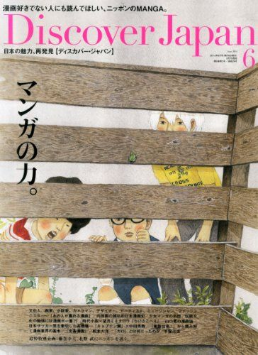 Discover Japan (ディスカバー・ジャパン) 2014年 06月号