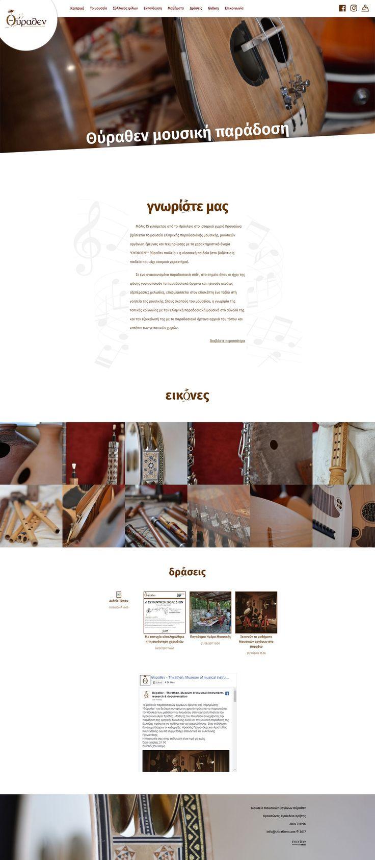 Θύραθεν, το μουσείο ελληνικής παραδοσιακής μουσικής  Το Θύραθεν αποτελεί ένα μουσείο αφιερωμένο στην ελληνική παραδοσιακή μουσική και τα μουσικά όργανα, το οποίο βρίσκεται στο χωριό Κρουσώνας Ηρακλείου.  https://www.imonline.gr/gr/kataskevi-istoselidas/thurathen-to-mouseio-ellinikis-paradosiakis-mousikis-1225