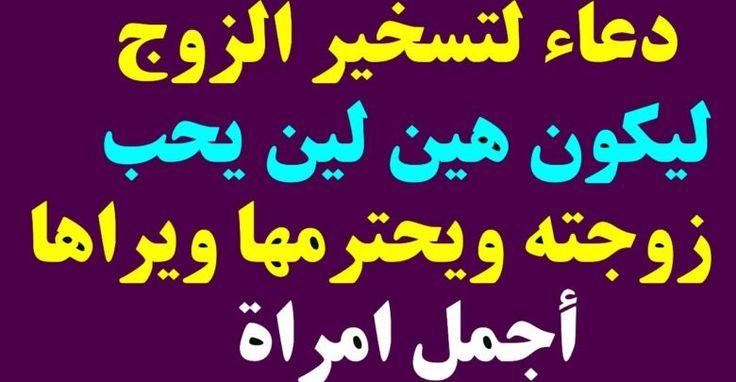 دعاء الزواج ادعية للزواج بسرعة دعاء الزواج والرزق المستجاب فى الحال باذ Islamic Pictures Youtube Calm Artwork