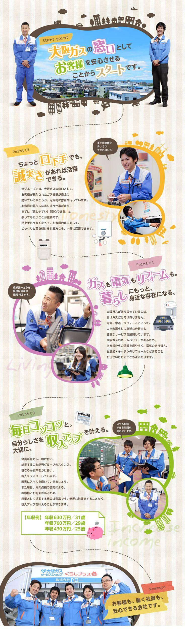 株式会社ハロー/リヴィックスグループ合同募集(大阪ガスサービスショップくらしプラス)/「大阪ガス」のサービスを提供する、ルート営業(未経験歓迎/転勤なし)の求人PR - 転職ならDODA(デューダ)