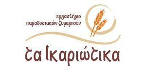 ΤΑ ΙΚΑΡΙΩΤΙΚΑ | Εργαστήριο Παραδοσιακών Ζυμαρικών
