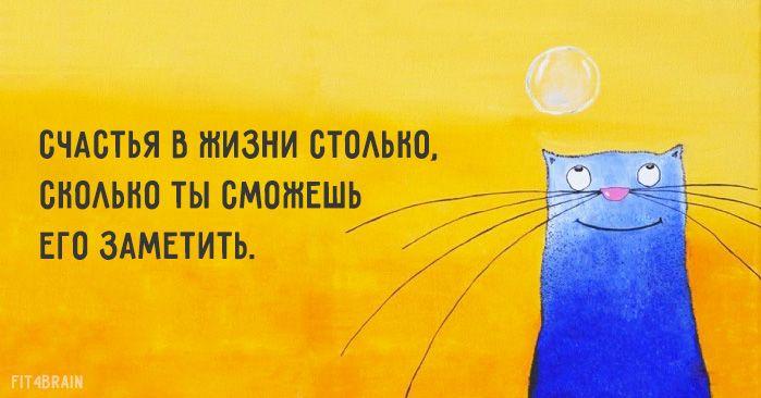 Найти счастье в себе трудно, а где-либо ещё – невозможно.
