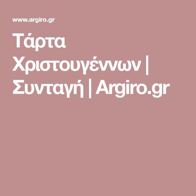 Τάρτα Χριστουγέννων | Συνταγή | Argiro.gr
