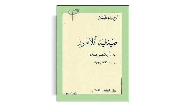 تحميل كتاب صيدلية أفلاطون 8211 جاك ديريدا Pdf Books Book Cover