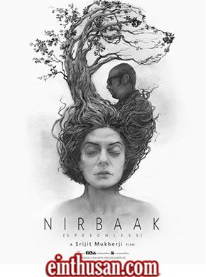 Nirbaak Bengali Movie Online - Sushmita Sen, Anjan Dutta, Jisshu Sengupta and Ritwick Chakraborty. Directed by Srijit Mukherji. Music by Neel Dutta. 2015 [MATURE] ENGLISH SUBTITLE