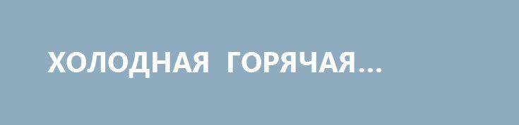 ХОЛОДНАЯ ГОРЯЧАЯ ТОЧКА. http://rusdozor.ru/2016/07/02/xolodnaya-goryachaya-tochka/  Армия и флот возвращаются на арктические рубежи  Во времена холодной войны, когда для бомбардировщиков единственный путь в Америку лежал через Северный полюс, Советский Союз построил множество военных баз и аэродромов на побережье и островах Арктики. После распада СССР большая ...