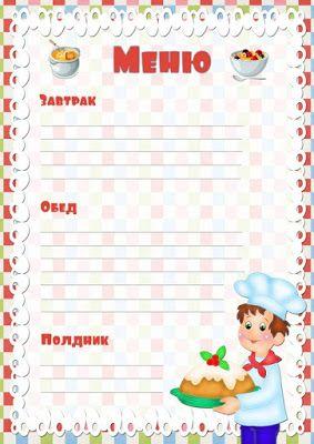 Портфолио для детского садика и школы: Шаблон Меню для детского сада