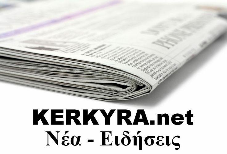 Ολα τα νέα του νησιού στην οθόνη σας.. Οπως έρχονται από τα 5 μεγαλύτερα ειδησεογραφικά sites της Κέρκυρας (Corfu Channel, Ενημέρωση, CorfuTime, Life News και CorfuPress) Διαβάστε σήμερα στο www.kerkyra.net :