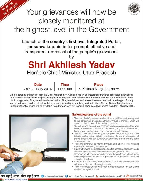 Digital CM Akhilesh Yadav initiated an online grievance redressal system for prompt, effective and transparent redressal of people's grievances.