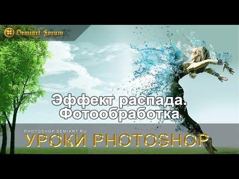 Эффект распада — Урок Photoshop - YouTube