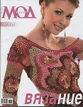 Zhurnal MOD Fashion Magazine 508 Russian knit and crochet patterns