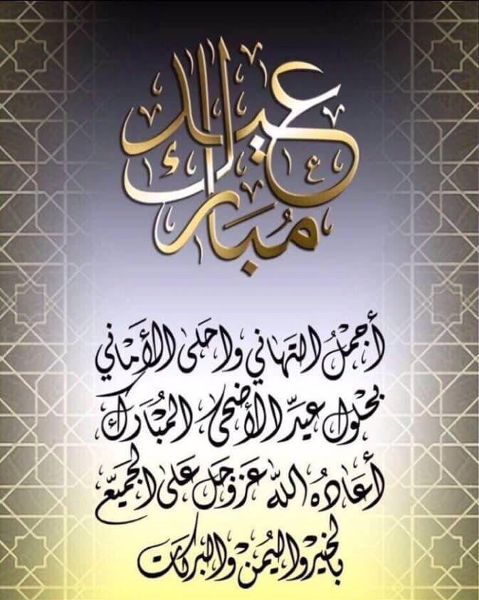 A L E E M K H A N Eid Quotes Eid Images Eid Cards