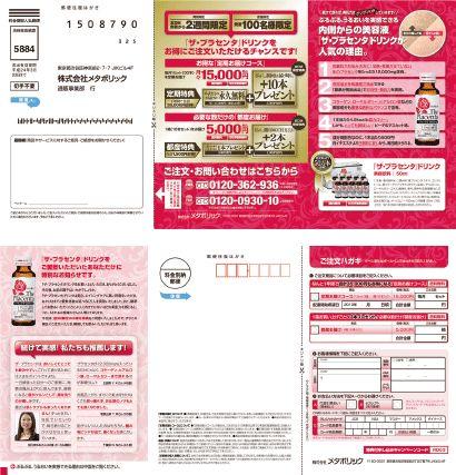 株式会社メタボリック/メタボリック・DMハガキ1.gif (410×427)