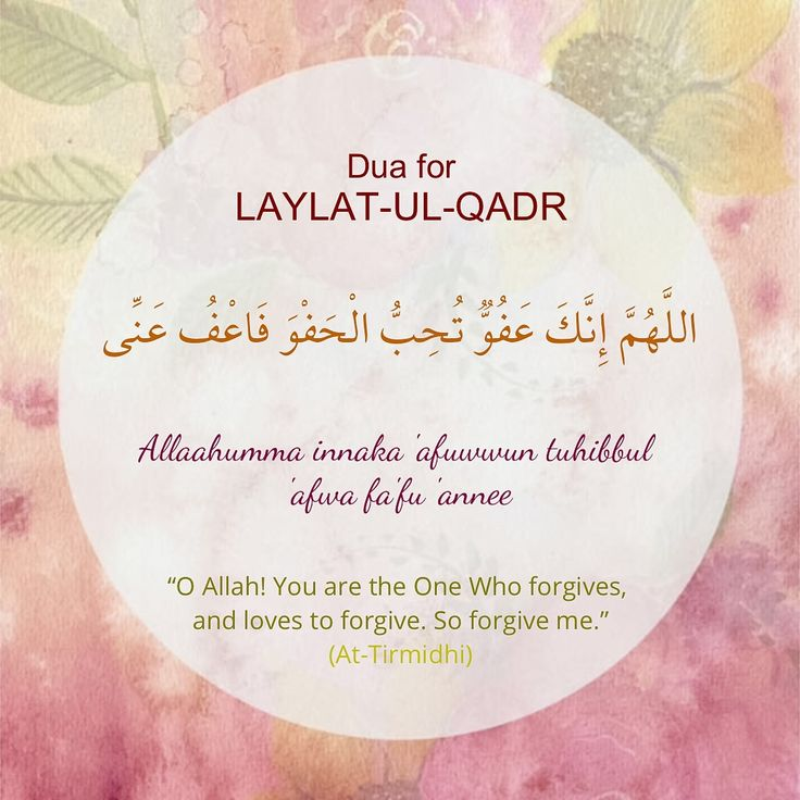Dua for Laylat-ul-Qadr Recite this dua on the night of Qadr.