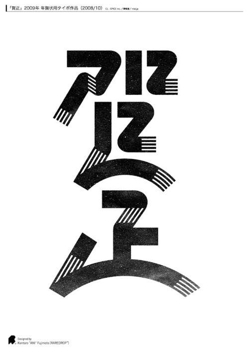 Japanese Typography: Gashō.Kentaro Fujimoto. 2008