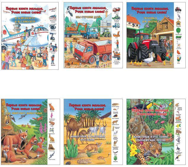 Серия «Первые книги малыша.Учим новые слова!»