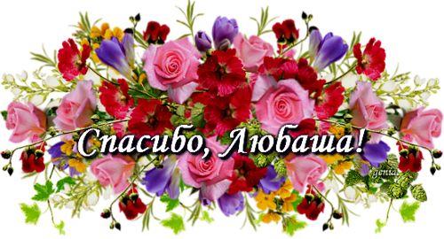 133782740_Lyubasha.png