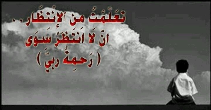 لا انتظر سوى رحمة ربـــــــــــــــــــــي