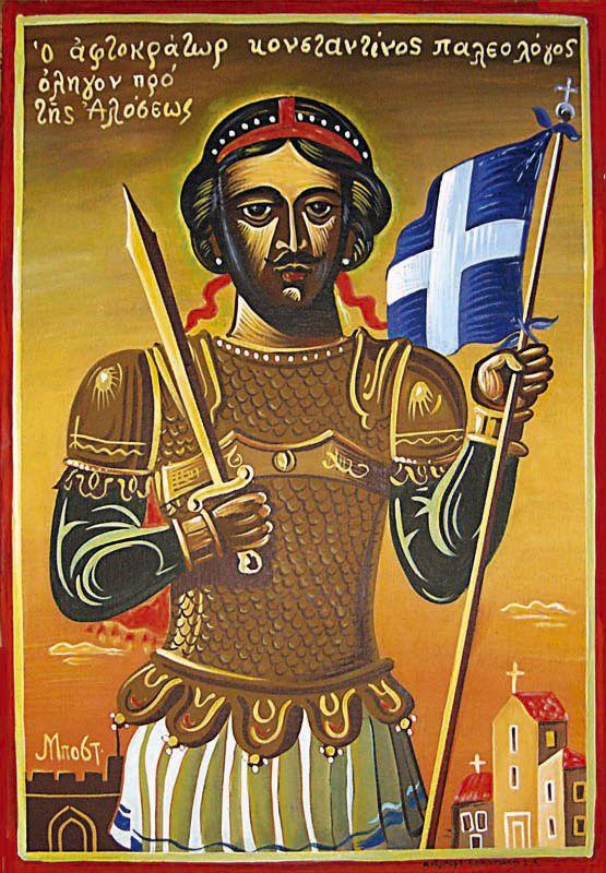 Μποσταντζόγλου Χρύσανθος (Μπόστ)-Byzantine Emperor Konstantinos Palaiologos before the Fall of Constantinople