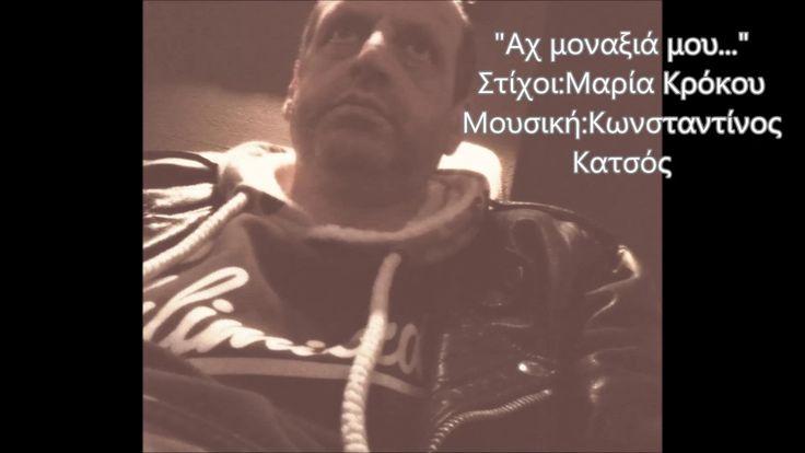 Αχ μοναξιά μου-Κ.Κατσός-Μ.Κρόκου