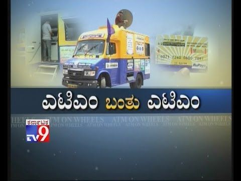 `ATM Banthu ATM`: Regional Rural Bank Launches 'ATM on Wheels'