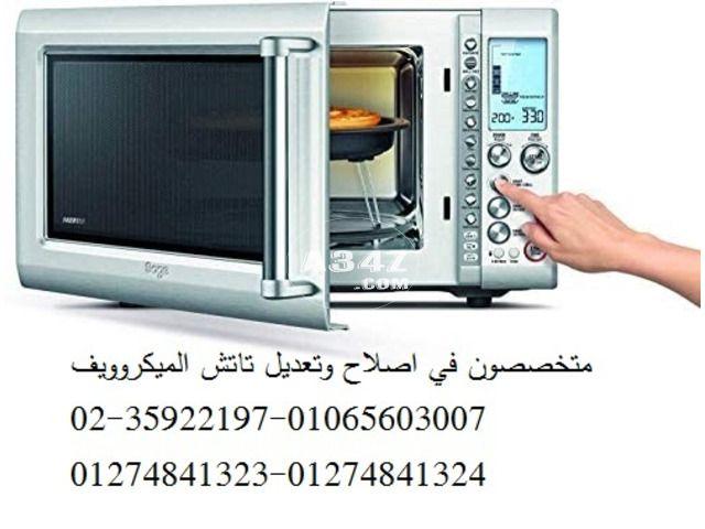 اصلاح تاتش ميكروويف بالقاهرة Kitchen Appliances Toaster Oven Microwave