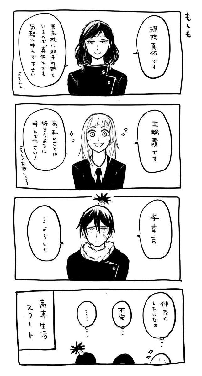 校 呪術 京都 廻 戦