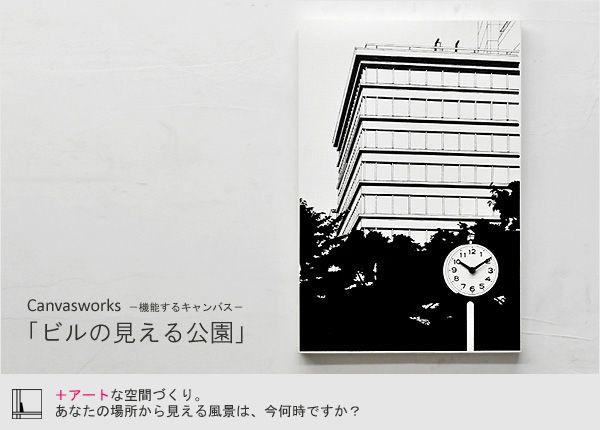 Canvasworks (キャンバスワークス) 機能するキャンバス 「ビルの見える公園」