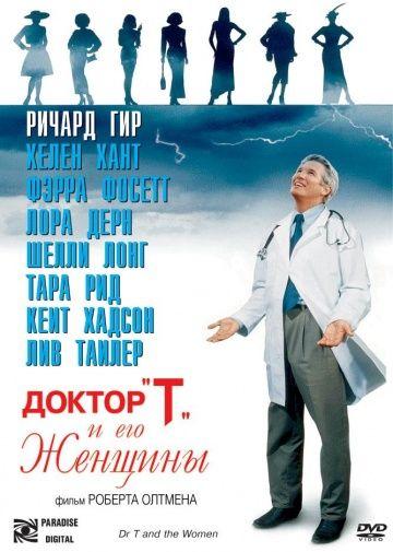 Доктор 'Т' и его женщины (Dr. T and the Women) Роберт Олтмен 2000 Ричард Гир, Хелен Хант