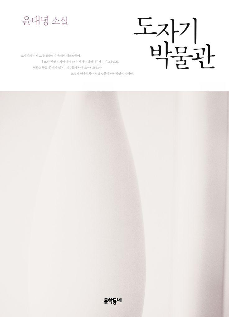 도자기 박물관 / 윤대녕  book design, cover design
