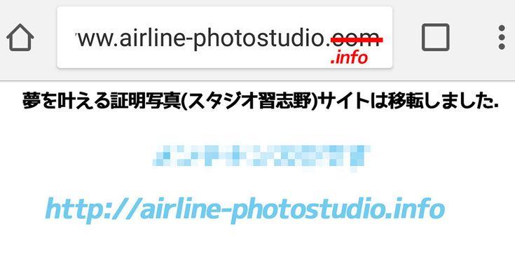 夢を叶える証明写真サイトは移転しました  #CA #客室乗務員になりたい #合格 #就活 #転職活動 #エアラインスクール #フォトジェニックカウンセリング #フォトスタジオ #成田空港