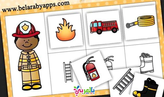 وسائل تعليمية عن اصحاب المهن وادواتهم للاطفال Fun Activities For Kids Activities For Kids Fun Activities