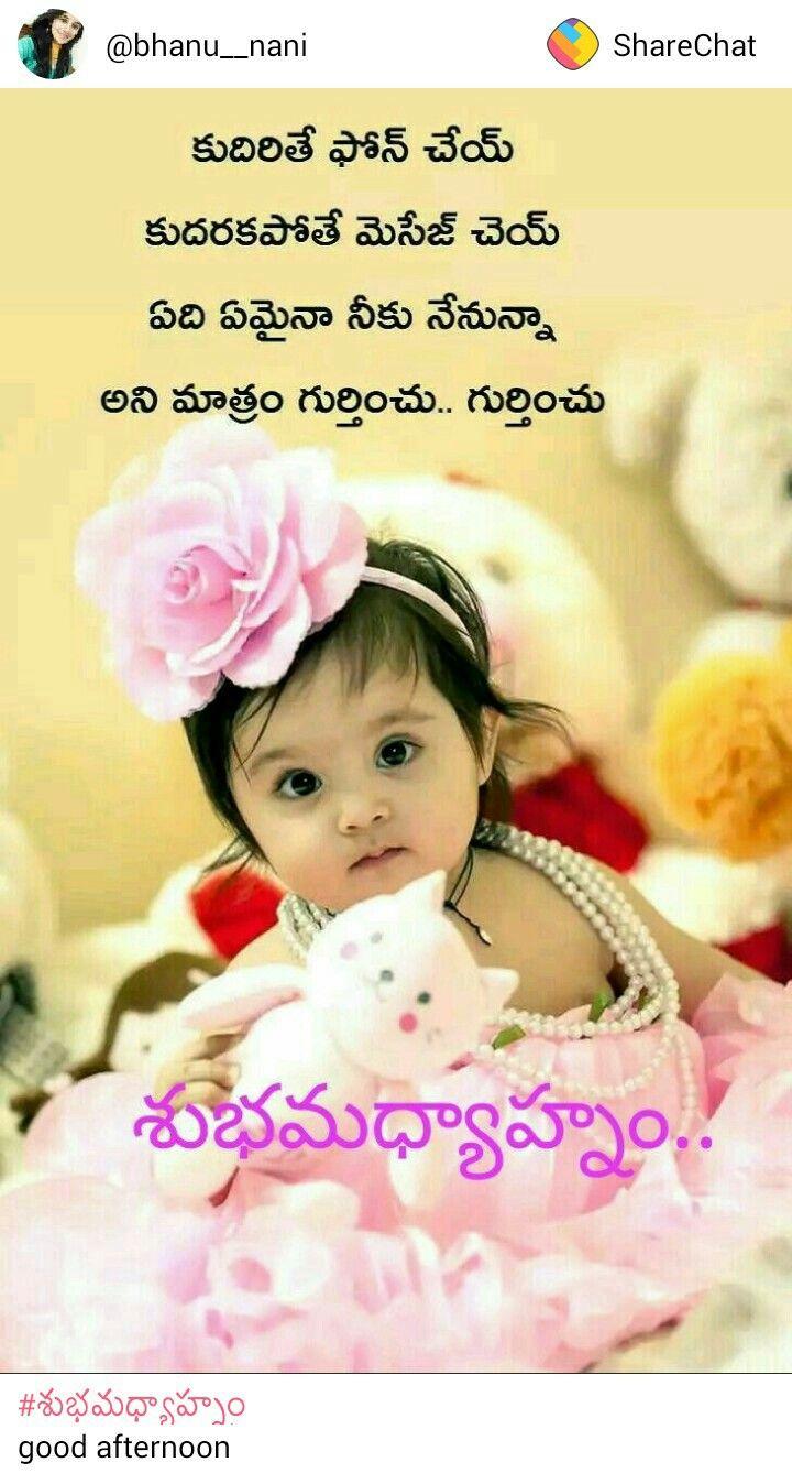 Pin By Govindula Praveena On Qoutes Funny Babies Cute Baby Animals Good Morning Images