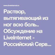Раствор, вытягивающий из ног всю боль.. Обсуждение на LiveInternet - Российский Сервис Онлайн-Дневников