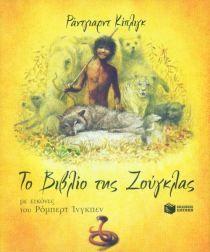 Το βιβλίο της ζούγκλας |  Public