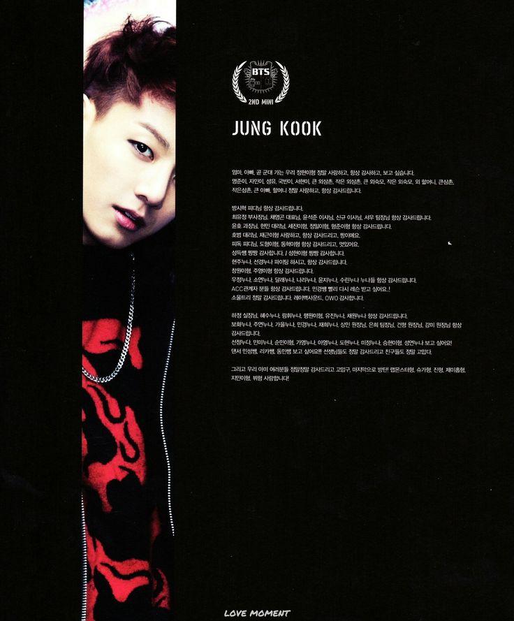 SKOOL LUV AFFAIR 방탄소년단 #Jungkook ♡