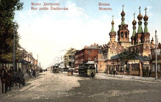 Малая Дмитровка, Москва