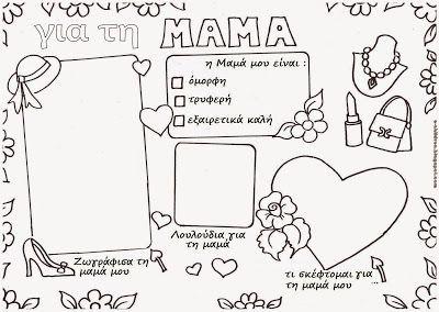 Κατασκευή ΣΟΥΠΛΑ | Los Niños | Bloglovin'