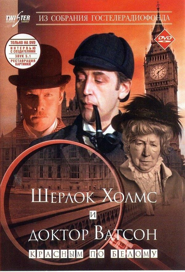 Sherlock Holmes and Doctor Watson: The Acquaintance (TV Series 1979- ????)