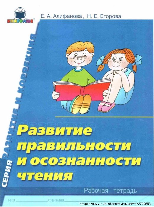 alifanova_e_a_egorova_n_e_razvitie_pravilnosti_i_osoznannost.page01 (521x700, 279Kb)