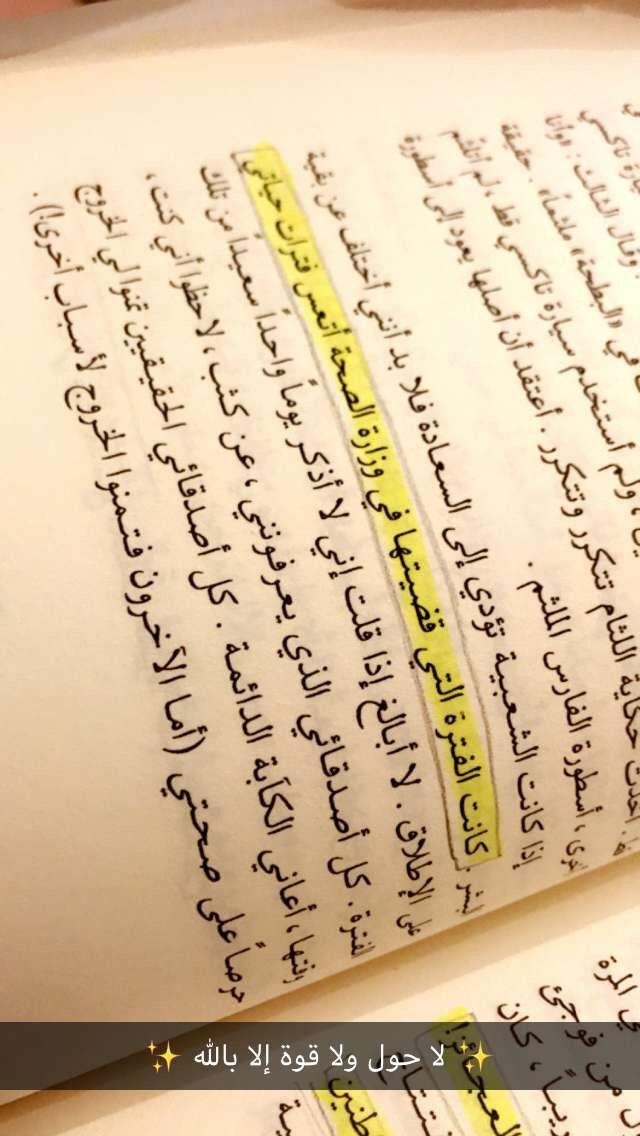Pin By Nada Ayed ندى On إقتباسات كتب Sheet Music