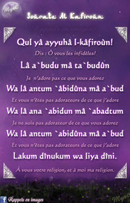 Surat Al-Kāfirūn 109 - (The Disbelievers) - سورة الكافرون