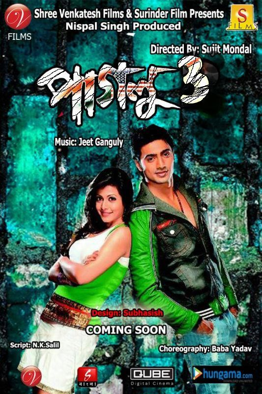 Bengali Film Rocky Mp3 Free Download