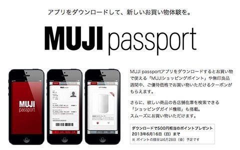 シンプルかつデザイン性にすぐれたUIも魅力的。日本全国に展開する無印良品を、リアル店舗とネットショップの両方でもっと楽しめるアプリが「MUJ...