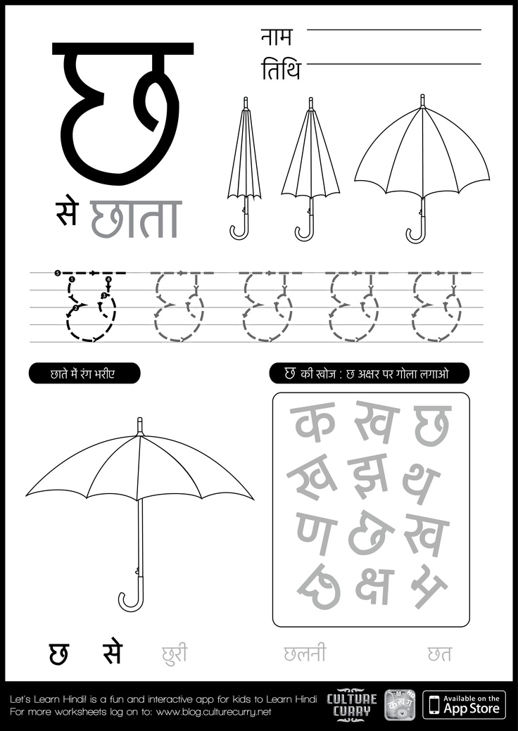 19 best hindi lang images on Pinterest | Hindi alphabet, Learn ...