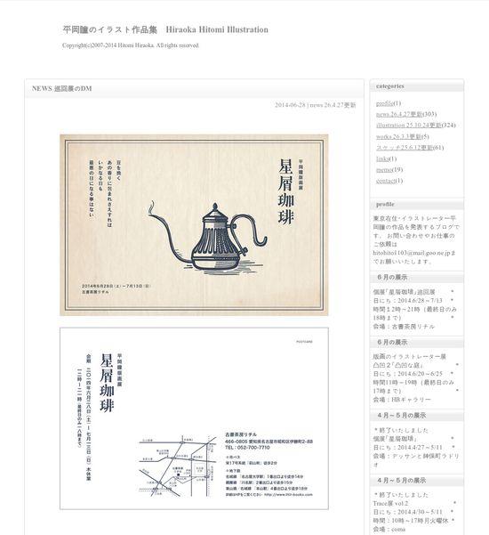 http://blog.goo.ne.jp/hitohito1103 平岡瞳[イラスト]緻密で爽やかな色使いの多色刷り版画・風景 猫